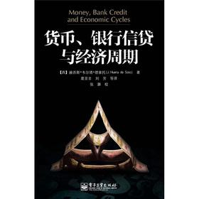 Money. banking. credit and economic cycles(Chinese Edition): XI HE SU SI WEI ER TA DE SUO TUO ...
