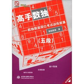 Master Sudoku: Sudoku Union Dan exam training problem sets (5)(Chinese Edition): SHU DU LIAN MENG
