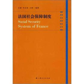 French social security system(Chinese Edition): BAI PENG DENG