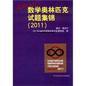 Toward IMO: Mathematical Olympiad questions Collection (2011)(Chinese Edition): QIU ZONG HU 2011 ...