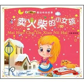 The most beautiful story: The Little Match Girl(Chinese Edition): CUI ZHONG LEI