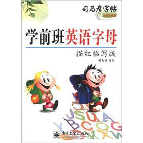 Sima Kazuhiko copybook: preschool English letters (the write version Miaohong Pro) (new forgery ...