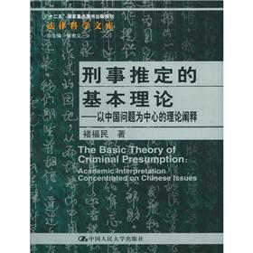 Criminal presumption basic theory: theoretical interpretation of China issues(Chinese Edition): CHU...