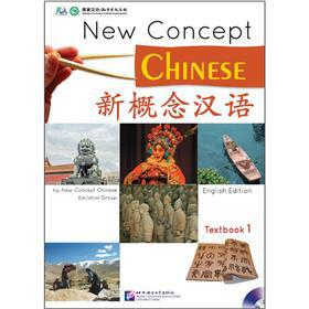 New Concept Chinese: a textbook (with MP3: CUI YONG HUA