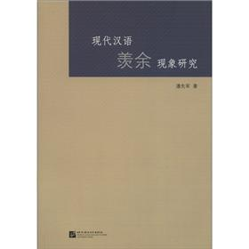 Modern Chinese surplus phenomenon(Chinese Edition): PAN XIAN JUN