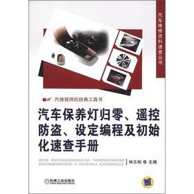 Vehicle maintenance information Quick Series: Automotive service lamp reset. remote control alarm. ...