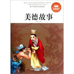 The teenagers outside reading classic virtues story(Chinese Edition): YU YAO DONG