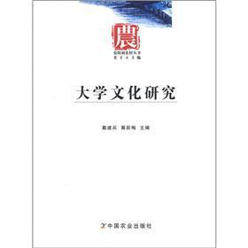 Yan Yangchu rural Series: Cultural Studies(Chinese Edition): DAI JIAN BING CAI CHEN MEI