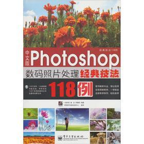 Chinese version of Photoshop digital photo processing: CENG QUAN QIU