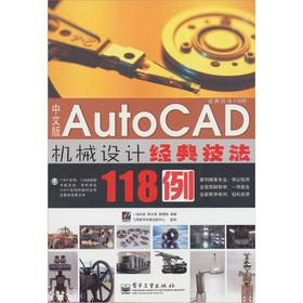 Chinese version of Auto CAD mechanical design classic techniques of 118 cases (a gift CD)(Chinese ...