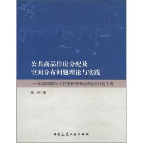 The theory and practice of public housing distribution of goods and the spatial distribution of the...