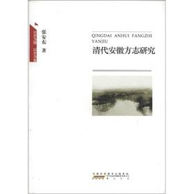 The Qing Dynasty Anhui Chronicles research(Chinese Edition): ZHANG AN DONG