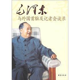 Mao Zedong and the foreign leaders and: MAO ZE DONG