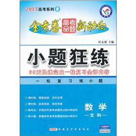 Series King of the 2013 college entrance exam college entrance examination. the new trends: the ...