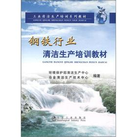Industrial cleaner production training series teaching materials: HUAN JING BAO