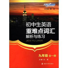 Junior high school English heavy and difficult vocabulary resolution practice: 9th grade (all 1)(...