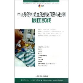 Central catheter-related bloodstream infection prevention and control best practices(Chinese ...