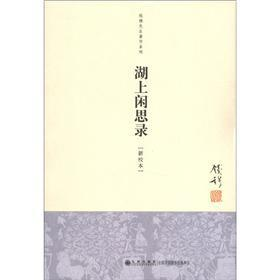 Mr. Qian Mu book series: lake leisure: QIAN MU