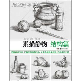 Teaching theme series Fine Arts Series: sketching: ZHANG LEI ZHAO