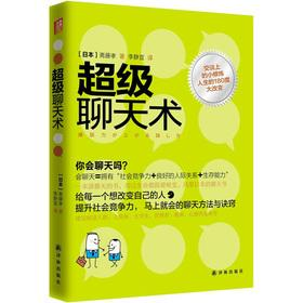 Super Chat surgery(Chinese Edition): RI ZHAI TENG XIAO