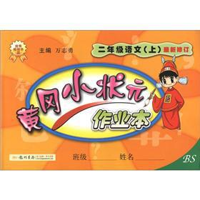 Huanggang small champion job this Grade: 2 languages ??(Vol.1) (BS) (updated)(Chinese Edition): WAN...