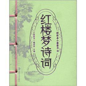 Figure rare small scent of ink books: A Dream of Red Mansions poetry(Chinese Edition): XIAO MO ...