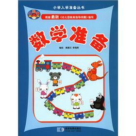 The champion baby Primary school readiness Books: mathematical ready(Chinese Edition): BEN SHE.YI ...