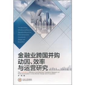 Cross-border mergers and acquisitions in the financial: XU NAN