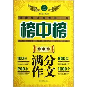 The happy essay Bangzhong Bang: high school students out of writing(Chinese Edition): TANG SU LAN