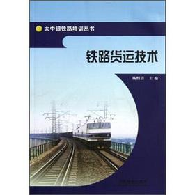 Rail freight technology(Chinese Edition): YANG SHAO QING