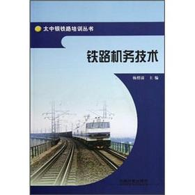 Locomotive technology(Chinese Edition): YANG SHAO QING