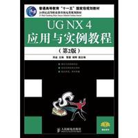UG NX4 application and tutorial examples (2)(Chinese: ZHENG JIN