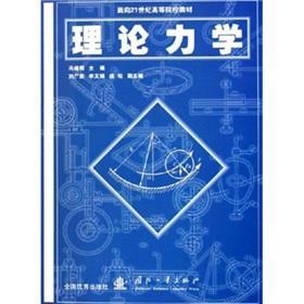 21st century universities textbook: Theoretical Mechanics(Chinese Edition): FENG WEI MING DENG