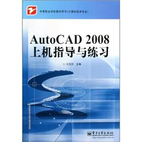Secondary vocational schools teaching books (computer technical professional): AutoCAD2008 on ...