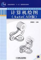 Computer graphics (AutoCAD)(Chinese Edition): GUAN DIAN ZHU