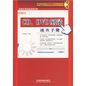 CD. DVD recorder Quick Reference (with CD-ROM)(Chinese: HUA SHI FU