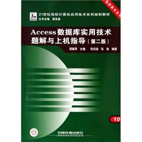 The Access database practical technical solution and that the machine guidance (second edition)(...