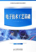 Secondary vocational education planning materials: electronic technical: LI ZONG REN