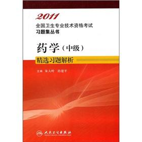 Pharmacy (Intermediate) Featured exercises parsing(Chinese Edition): ZHU DA LING DENG