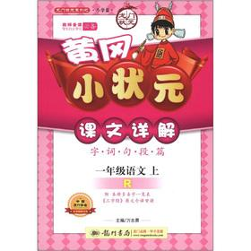 The gantry champion series (Primary articles) of Huanggang small champion text Detailed: 1 grade ...