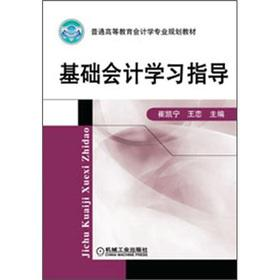 Regular higher education accounting major planning materials: basic accounting study guide(Chinese ...