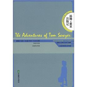 Compiled by the United States Youth Classic: Tom Sawyer and Adventures (English-Chinese)(Chinese ...