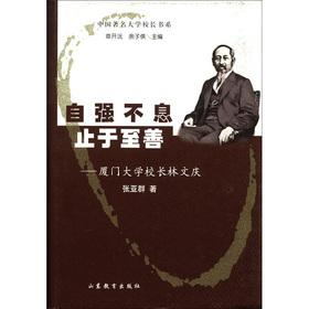 Self-improvement book series of the famous Chinese: ZHANG YA QUN.