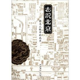Chi said Beijing: the Local Records the eyes of Beijing(Chinese Edition): BEI JING SHI DI FANG ZHI ...