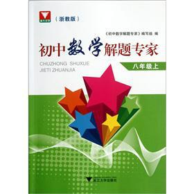 Junior high school mathematics problem solving experts: 8th grade (Vol.1) (Zhejiang teach Edition)(...