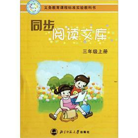 Compulsory education curriculum standard textbook synchronous read library: 3 year (Vol.1)(Chinese ...
