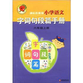 Primary language explore issues paragraph chapter Manual: XIAO XUE YU