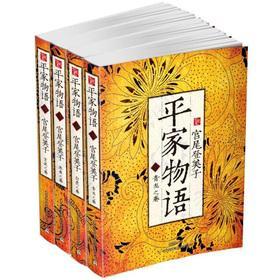 Heike Monogatari (Set of 4)(Chinese Edition): RI GONG WEI DENG MEI ZI