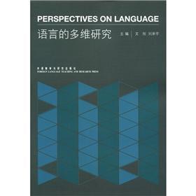 Multidimensional study of language(Chinese Edition): WEN XU LIU