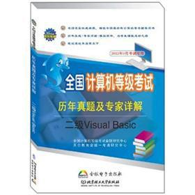 The NCRE the years Zhenti experts Detailed: two Visual Basic(Chinese Edition): TIAN HE JIAO YU JIN ...